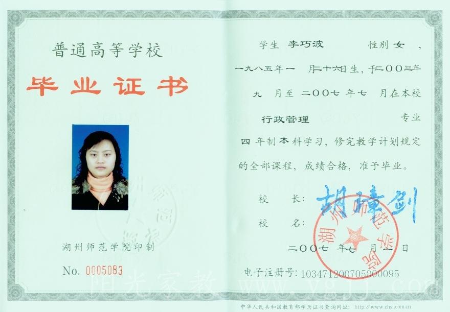 高中学历证书图片