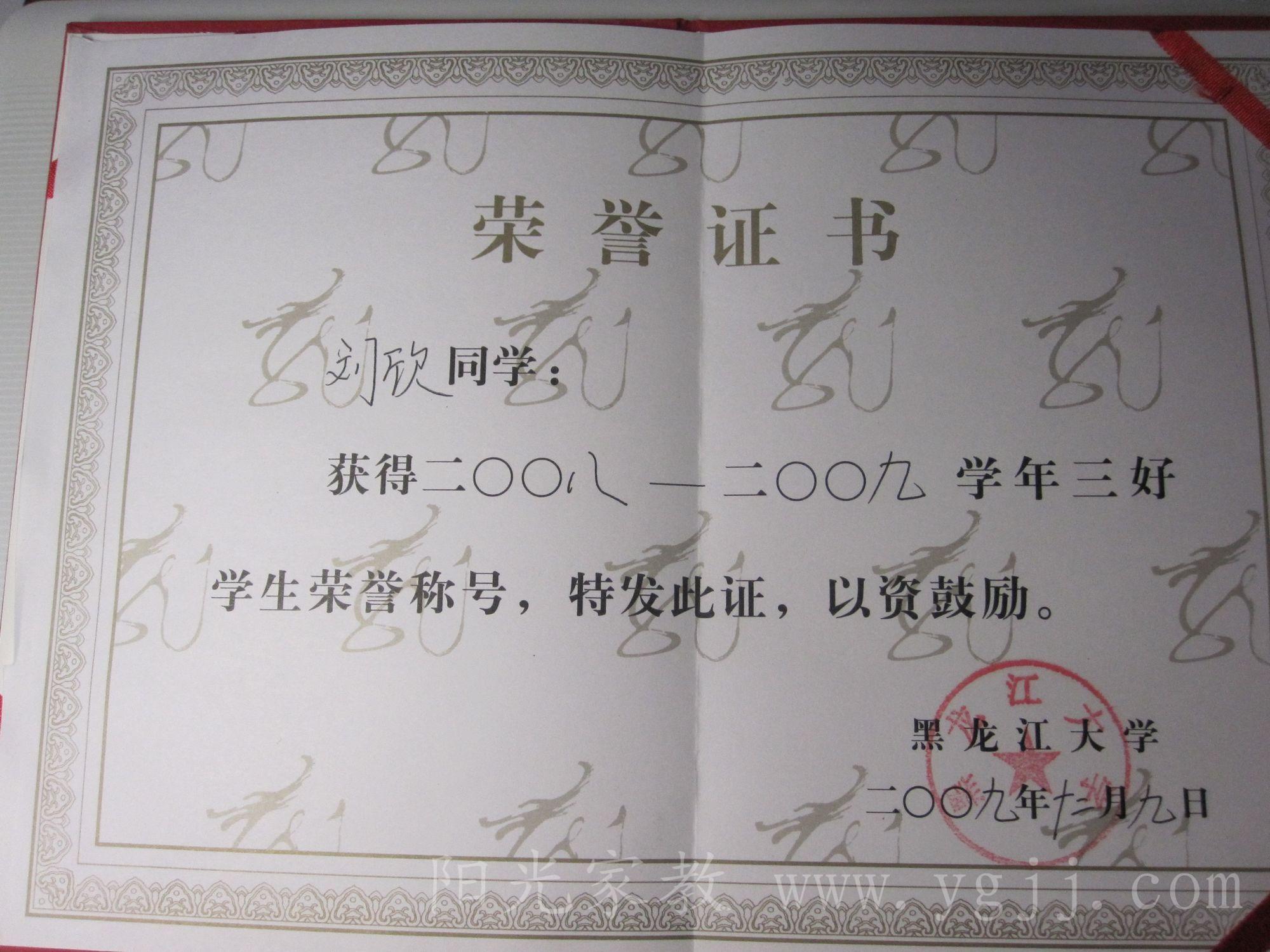 三好学生证书模板doc下载_爱问共享资料