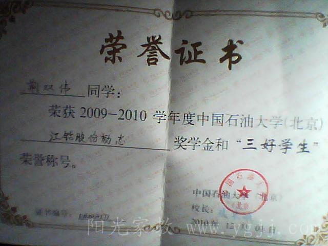 励志奖学金证书