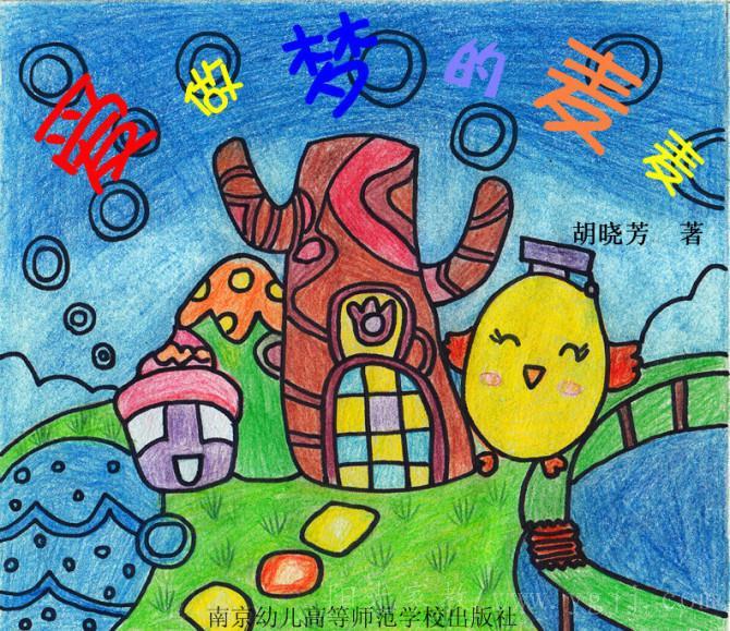 幼师简笔画作品图片