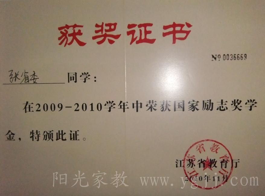 家励志奖学金证书