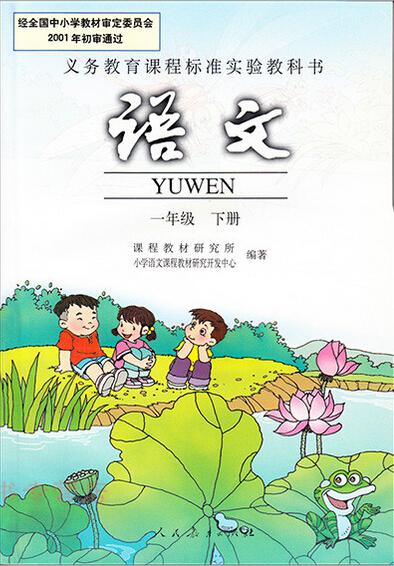 电子课本【一年级语文下册】(人教版)