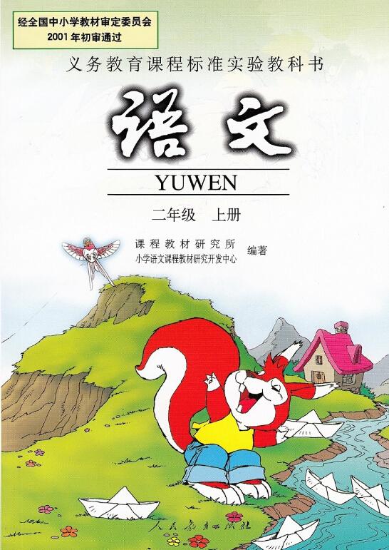 电子课本【二年级语文上册】(人教版)