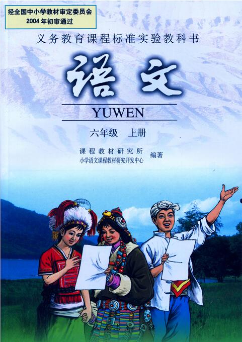 电子课本【六年级语文上册】(人教版)