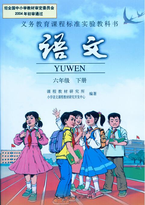 电子课本【六年级语文下册】(人教版)