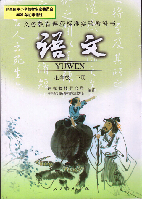 电子课本【七年级语文下册】(人教版)