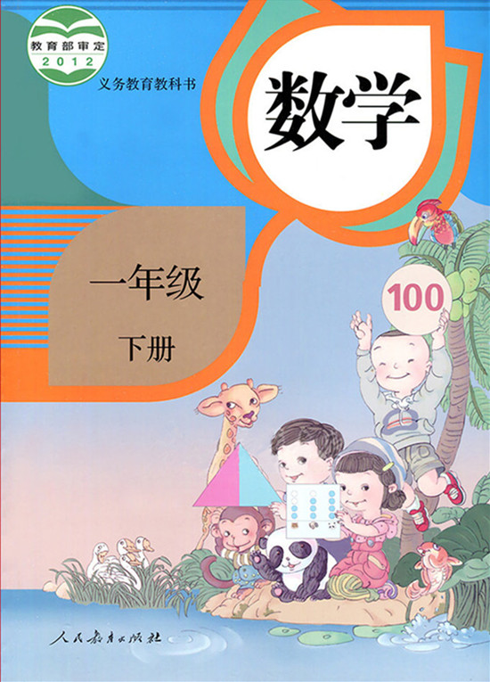 电子课本【一年级数学下册】(人教版)
