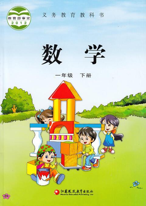 电子课本【一年级数学下册】(苏教版)新版