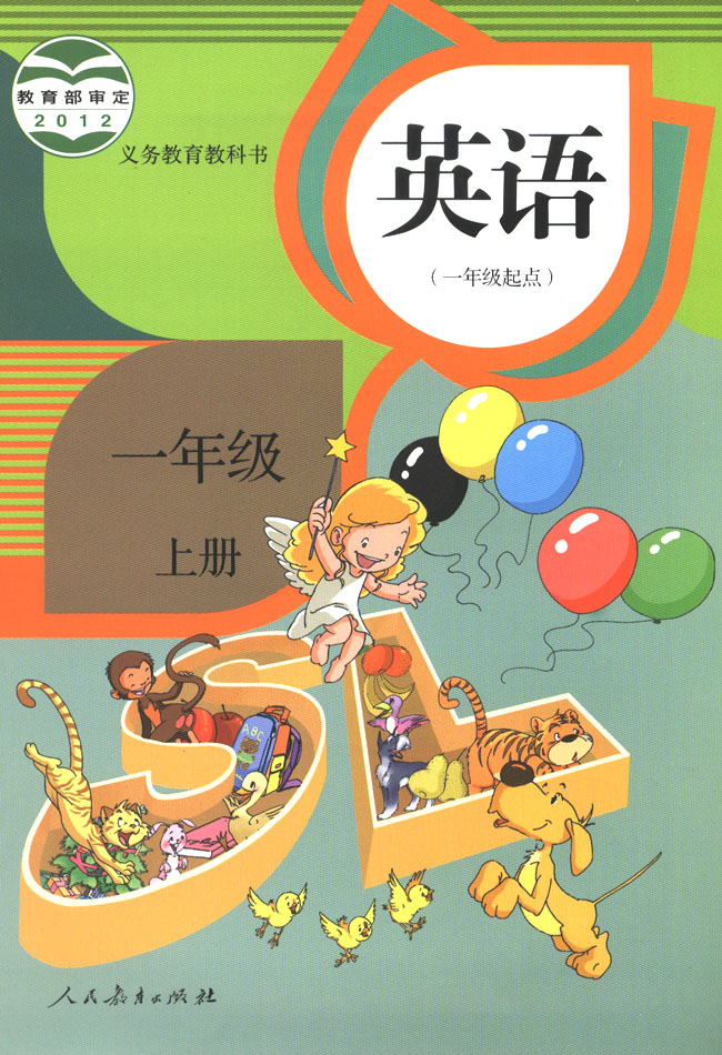 电子课本【一年级英语上册】(人教版)