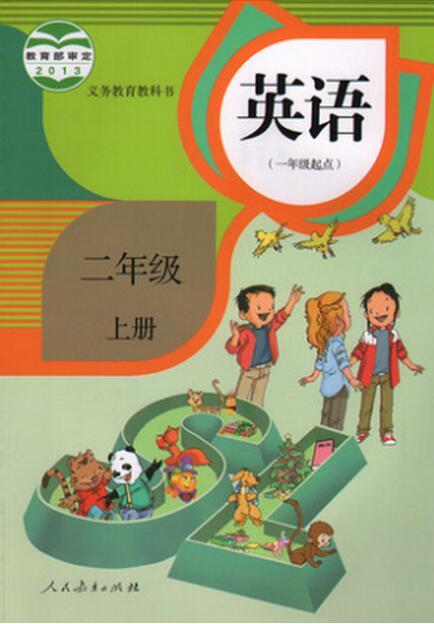 电子课本【二年级英语上册】(人教版)