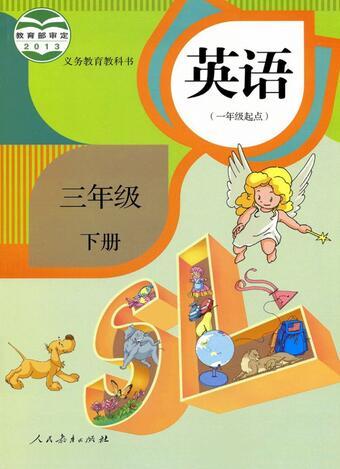 电子课本【三年级英语下册】(人教版)