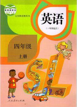 电子课本【四年级英语上册】(人教版)