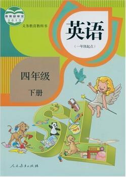 电子课本【四年级英语下册】(人教版)