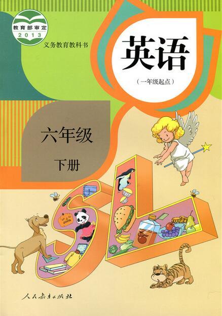 电子课本【六年级英语下册】(人教版)
