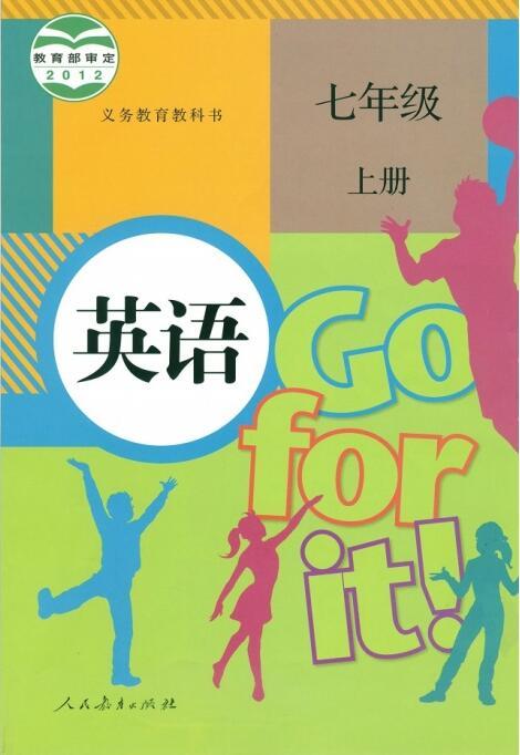 电子课本【七年级英语上册】(人教版)