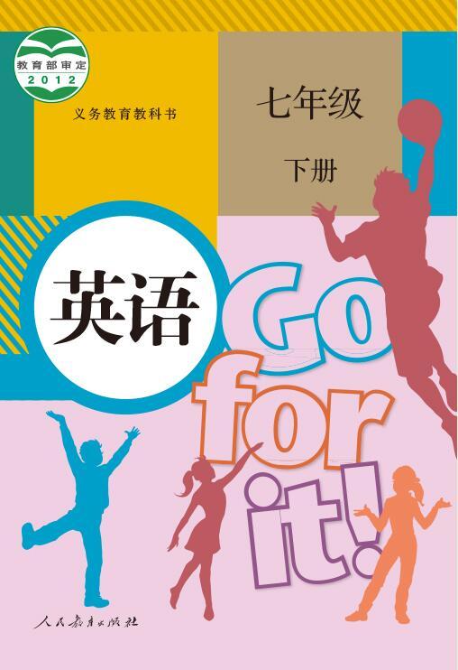 电子课本【七年级英语下册】(人教版)2012版
