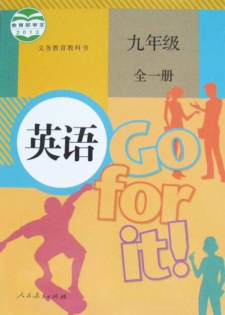 电子课本【九年级英语全一册】第一学期(人教2013版)