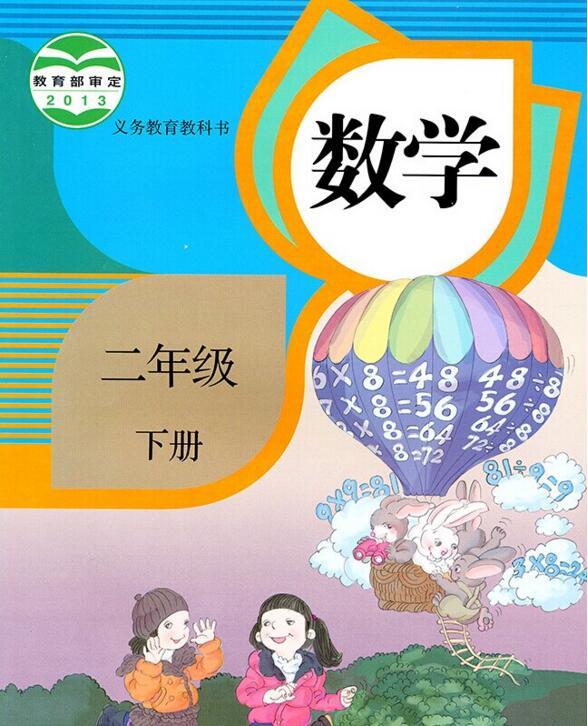 电子课本【二年级数学下册】(人教版)