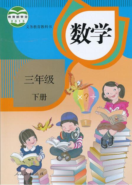 电子课本【三年级数学下册】(人教版)