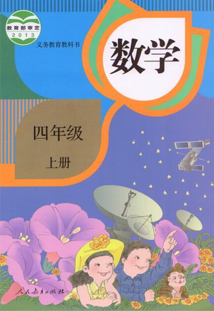电子课本【四年级数学上册】(人教2013版)
