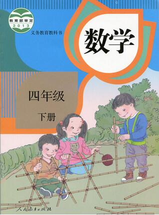 电子课本【四年级数学下册】(人教2013版)