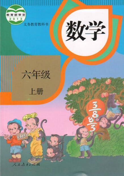 电子课本【六年级数学上册】(人教2013版)