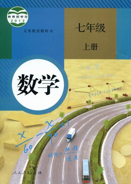 电子课本【七年级数学上册】(人教2012版)