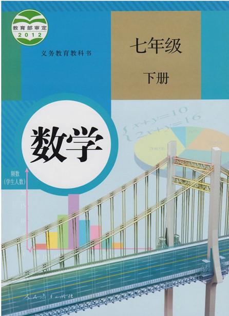 电子课本【七年级数学下册】(人教2012版)