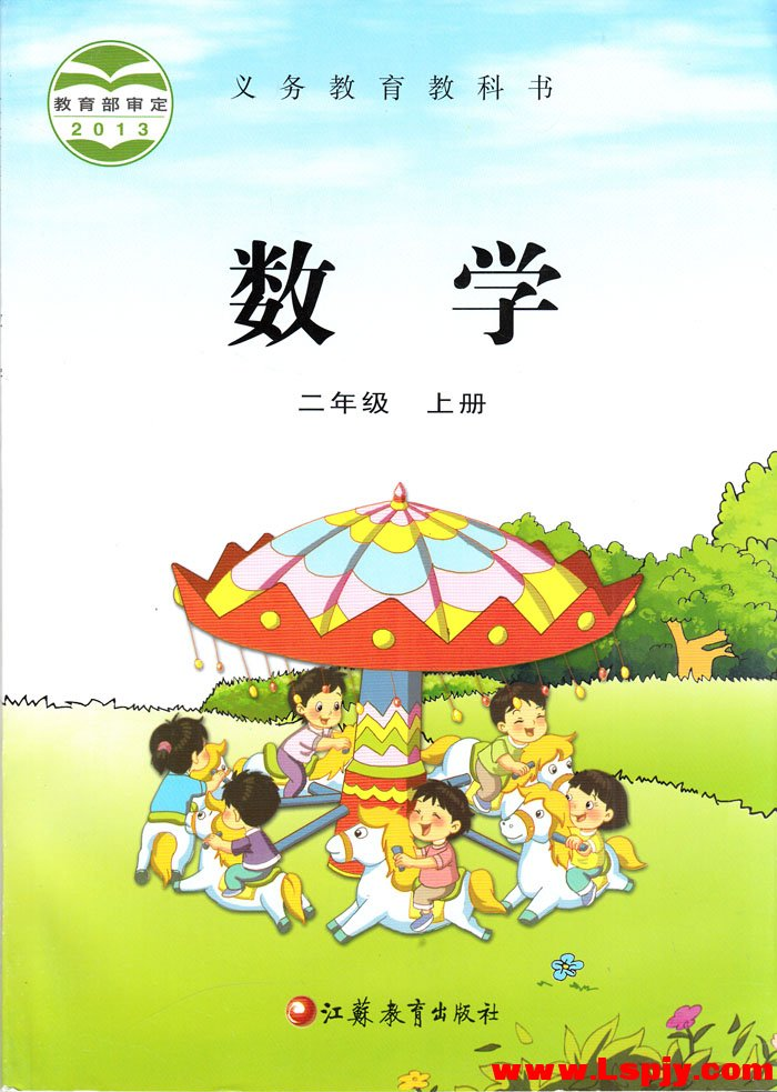 电子课本【二年级数学上册】(苏教2013版)