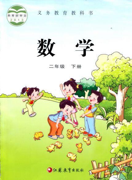 电子课本【二年级数学下册】(苏教2013版)