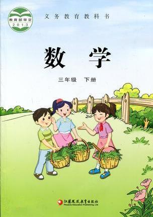 电子课本【三年级数学下册】(苏教2013版)