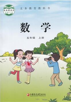 电子课本【五年级数学上册】(苏教2013版)