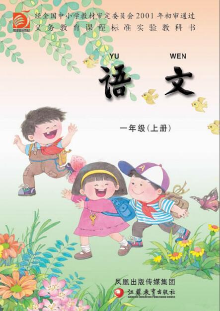 电子课本【一年级语文上册】(苏教版)