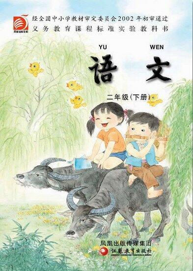 电子课本【二年级语文下册】(苏教版)
