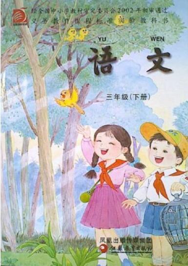 电子课本【三年级语文下册】(苏教版)