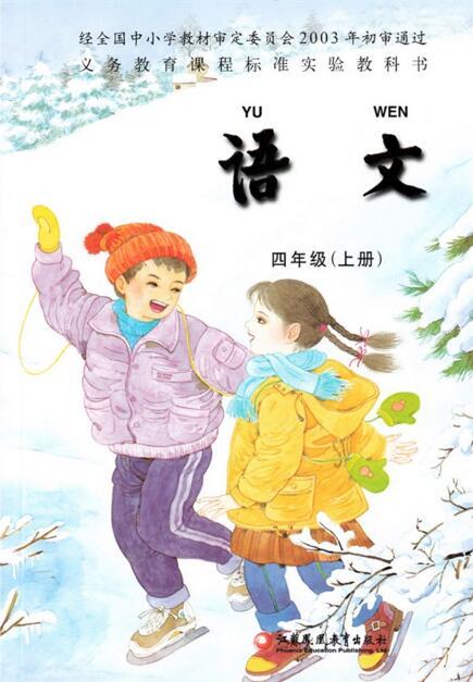 电子课本【四年级语文上册】(苏教版)