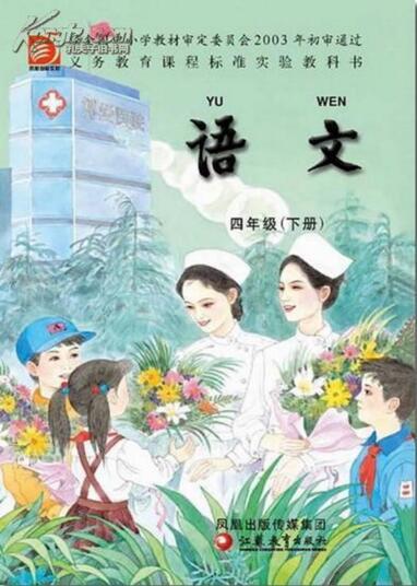 电子课本【四年级语文下册】(苏教版)