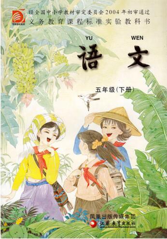 电子课本【五年级语文下册】(苏教2004版)
