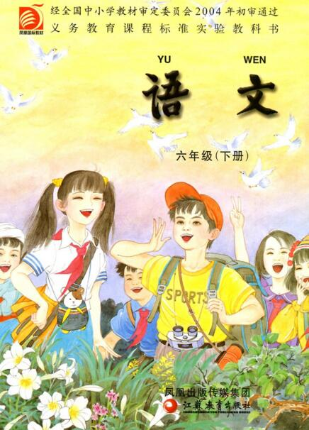 电子课本【六年级语文下册】(苏教2004版)