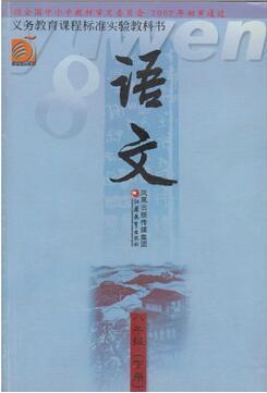 电子课本【八年级语文下册】(苏教2002版)