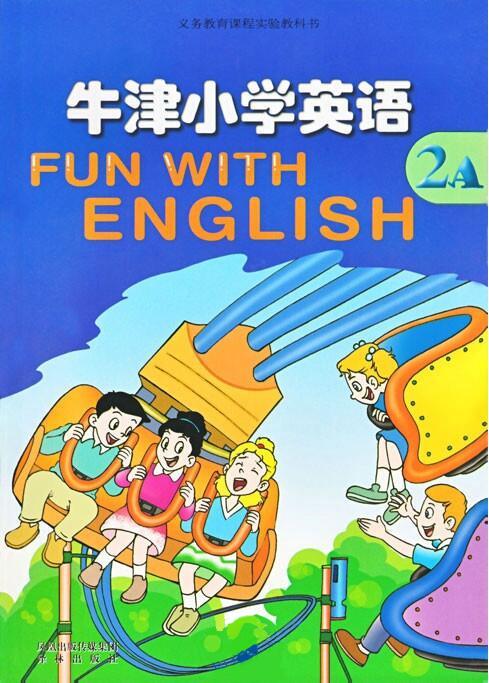 电子课本【二年级牛津英语上册】(苏教版)