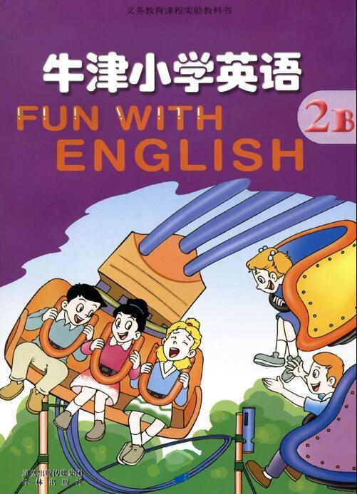 电子课本【二年级牛津英语下册】(苏教版)