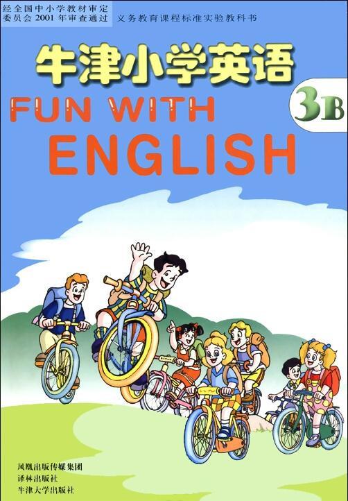 电子课本【三年级牛津英语下册】(苏教2001版)