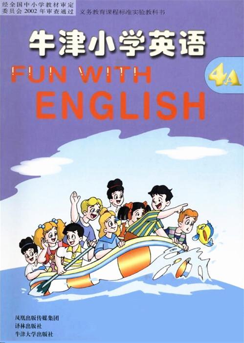 电子课本【四年级牛津英语上册】(苏教2002版)