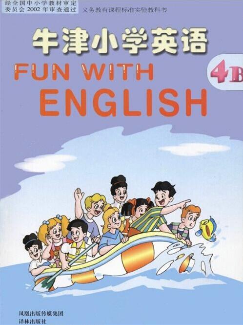 电子课本【四年级牛津英语下册】(苏教2002版)