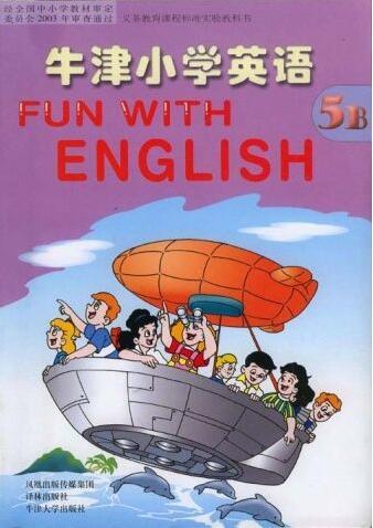 电子课本【五年级牛津英语下册】(苏教2003版)
