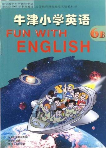 电子课本【六年级牛津英语下册】(苏教2003版)