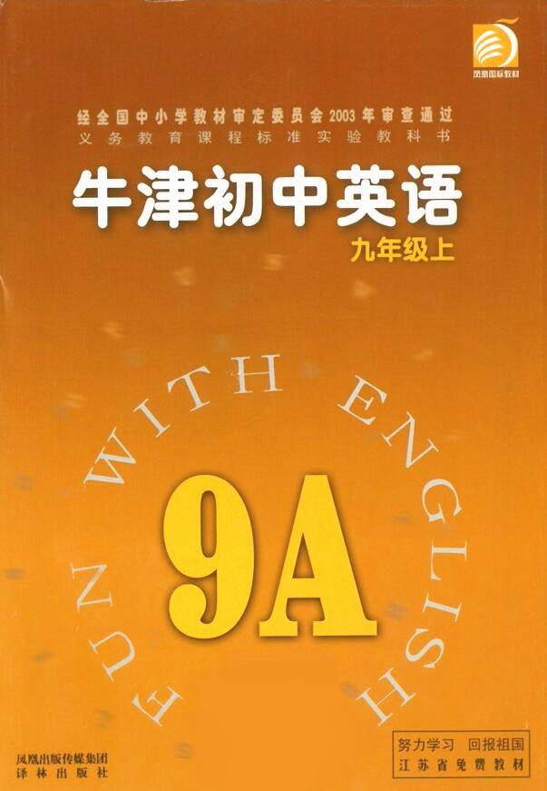 电子课本【牛津初中英语九年级上册】(译林2003版)