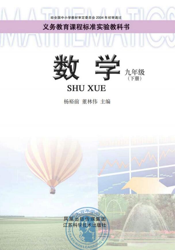 电子课本【九年级数学下册】(苏科2004版)