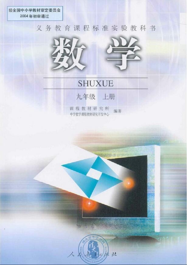 电子课本【九年级数学上册】(人教2004版)